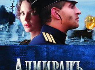 Admiral, il kolossal russo (che da noi non si vede)