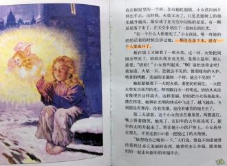 Pechino censura Cristo nella letteratura