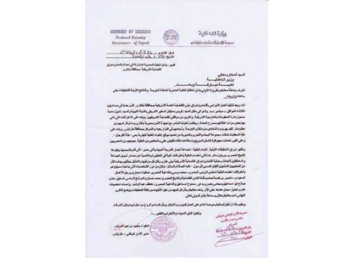 Documento intelligence Libia