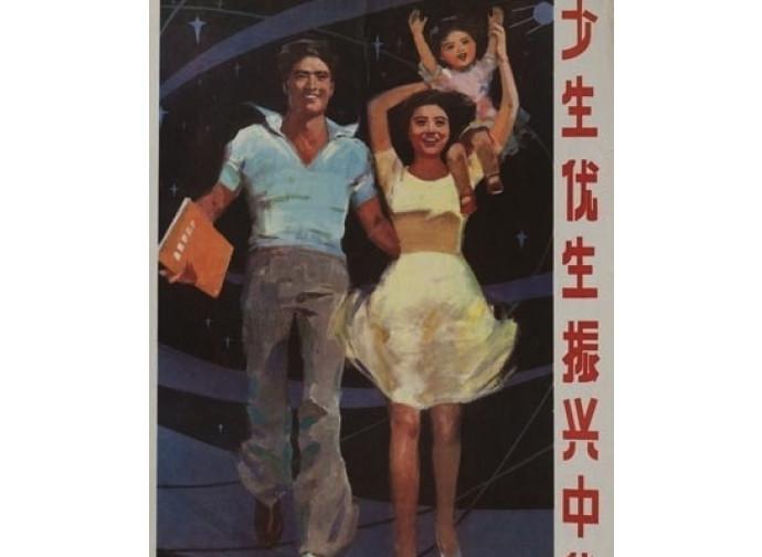 Manifesto di propaganda cinese per la campagna del figlioi unico