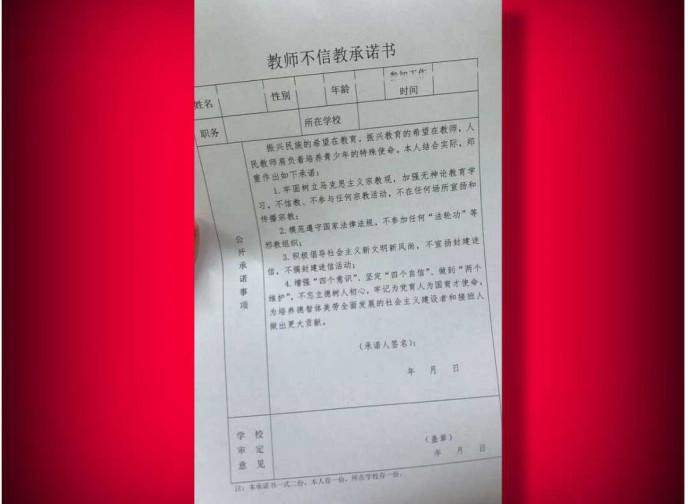Il documento per gli insegnanti nello Zhejiang
