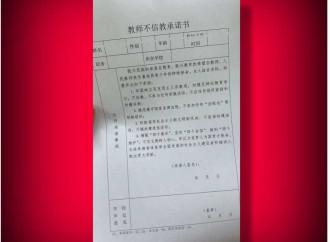 Zhejiang, gli insegnanti devono essere atei